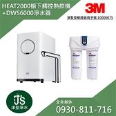 3M HEAT2000櫥下高效熱飲機+DWS6000淨水器【給小弟我一個服務的機會】【LINE ID: s099099】