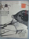 【書寶二手書T1/收藏_PIJ】西泠印社_中國書畫古代作品專場_2011/12/30