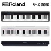 Roland FP-30 88鍵數位鋼琴~單機組(加贈原廠六大好禮)