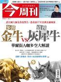 【今周刊1120期】 多頭金牛VS債務灰犀牛
