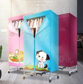 烘乾衣機 乾衣機烘乾機家用速乾烘衣機靜音省電雙層風乾機烘衣服寶寶  DF 科技旗艦店
