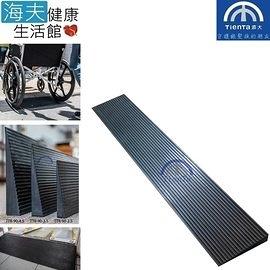 【海夫健康生活館】添大興業 斜坡板 橡膠坡道/寬90長20高3.5公分(TTR-90-3.5)