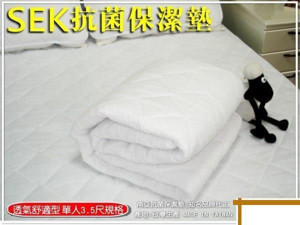 單人-3.5*6.2尺《SEK純棉-抗菌保潔墊-非床包式》 品質保證˙防蹣處理【台灣製造】