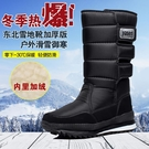 冬季男士加絨雪靴防水防滑棉鞋高筒戶外靴子