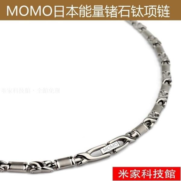 日本MOMO純鈦錐形鍺石鈦項圈保健能量防輻射防靜電抗疲勞項鏈男女 米家