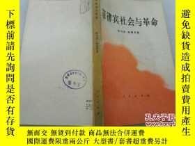 二手書博民逛書店罕見《菲律賓社會與革命》Y203467 阿馬多·格雷羅 人民出版