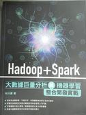 【書寶二手書T8/電腦_XCO】Hadoop+Spark大數據巨量分析與機器學習整合開發實戰_林大貴