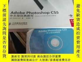 二手書博民逛書店Adobe罕見photoshop CS5中文版經典教程(附光盤)