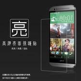 ◆亮面螢幕保護貼 HTC M8 The All New HTC One 保護貼 軟性 高清 亮貼 亮面貼 保護膜 手機膜