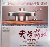 停看聽音響唱片】【CD】天碟莎地2