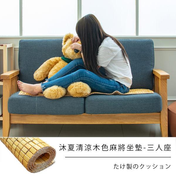 莫菲思 沁涼密型麻將坐墊 - 三人座 (42.5X147cm)