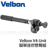 VELBON V4-UNIT 腳架迷你懸臂組 (免運 欽輝行公司貨) 橫置中軸 多角度攝影 全景拍攝