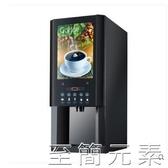 金耐工速溶咖啡機商用全自動辦公室奶茶台體機冷熱自助飲料熱飲機雙十二全館免運