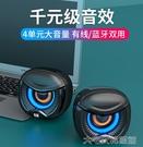 電腦音響SAA9電腦音響台式家用超重低音炮客廳電視筆記本桌面有源多媒體 大宅女韓國館
