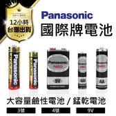 【Panasonic國際牌 9V乾電池】4的倍數下單 3號電池 4號電池 9V電池 乾電池 鹼性電池