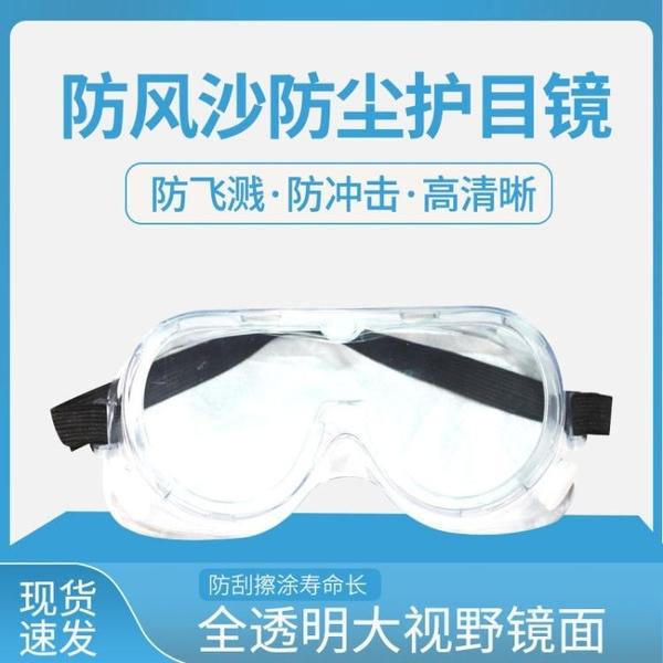 醫護同款護目鏡防霧防飛濺防飛沫防病毒防塵防護眼罩醫可戴現貨快速出貨