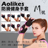 攝彩@Aolikes 防滑健身手套 M號 力量訓練 四指透氣半指健身耐磨 防滑護腕啞鈴 男女適用