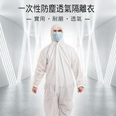 拋棄式連身型防護隔離衣白色
