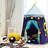 蒙古包兒童帳篷游戲屋寶寶室內小孩城堡房子女孩家用公主玩具屋 MKS年終狂歡