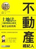 (二手書)2016最新版!不動產經紀人 強登金榜寶典:土地法與土地相關稅法概要