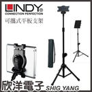 LINDY林帝 7吋~10吋適用可攜式平板支架 (40734)