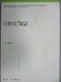 【書寶二手書T5/文學_OLF】日和見閒話_李長聲