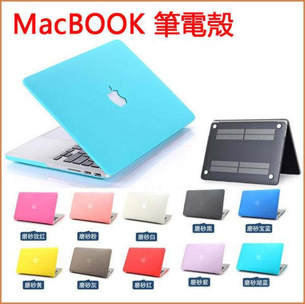 【送鍵盤膜】 磨砂筆電殼 2016版 MacBook 11 13 15吋 Pro touch bar A1708 外殼 磨砂殼 保護殼