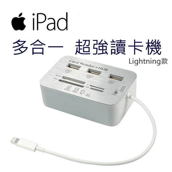 最新 支援 IOS 11 免JB iPad 4 air ipad mini 2 retina 五合一 讀卡機 相機 鍵盤 隨身碟 讀卡器 Lightning BOXOPEN