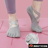 速干跑步襪運動襪子專業瑜伽襪防滑女五指普拉提薄款健身x【探索者】