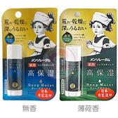 曼秀雷敦 深層保濕潤唇膏(4.5g) 無香/薄荷【小三美日】