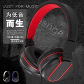 耳罩式耳機 重低音頭戴式耳機手機電腦耳麥帶麥克風有線耳機蘋果華為OPPO通用快速出貨快速出貨