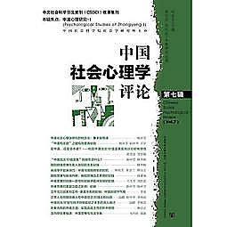 簡體書-十日到貨 R3Y【中國社會心理學評論  第七輯】 9787509754283 社會科學文獻出版社 作者