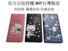 台灣製造《拉拉熊》蘋果 Apple iPhone 12 mini 5.4吋 彩繪側掀站立式 保護套 手機套 皮套 卡通套 書本套