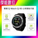 【預購】雙揚 i-GOTU Q-WATCH Q90 雙揚 Q90 心率運動手錶 運動手錶 心率手錶 智慧手錶 Q82 升級款