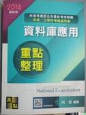 【書寶二手書T1/進修考試_QFN】高普考-資料庫應用_向宏