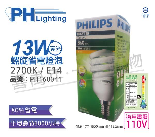 PHILIPS飛利浦 13W 110V 827 2700K 黃光 E14 麗晶 省電螺旋燈泡 PH160041