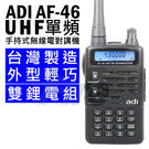 【超值雙鋰電】 ADI AF-46 UHF 超高頻長距離手持式對講機 鋰電池x2