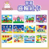 【限宅配】齒輪紙卡 #1195-4 智高積木 GIGO 科學玩具 (購潮8)