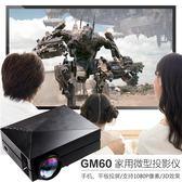 投影機 3D高清投影機手機投屏WIFI家用智慧家庭影院微型GM60投影機1080pMKS  狂購免運
