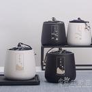 簡約陶瓷茶葉罐密封中小號存茶罐儲物罐茶葉包裝logo定制禮品批發 小時光生活館