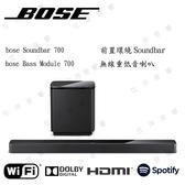 BOSE 美國 bose Soundbar 700 + Bose Bass Module 700 無線重低音 家庭劇院組合【貿易商貨+免運】