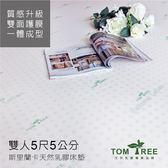 乳膠床墊 - 升級版 - 雙人5X6.2尺X5cm 頂級斯里蘭卡升級版-雙面護膜【天然乳膠床墊】Tom Tree