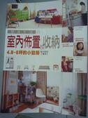 【書寶二手書T5/設計_PFQ】單身生活的室內佈置&收納_藤岡信代