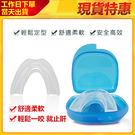 止鼾神器 牙套止鼾器  防止打鼾打呼器現貨附收納盒