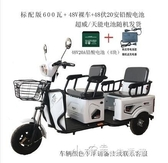 三輪車電動三輪車新款家用成人接送孩子代步車殘疾車載貨三輪電瓶車【快速出貨】