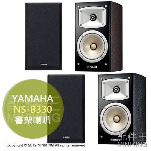 日本代購 空運 YAMAHA 山葉 NS-B330 被動式 書架喇叭 揚聲器 Hi-Fi 書架型 喇叭 2台1組