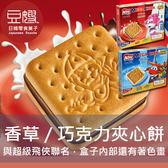 【豆嫂】西班牙零食 Arluy 超級飛俠 巧克力/香草夾心餅乾(多款包裝隨機出貨)