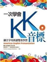 二手書《一次學會KK音標:融合字母拼讀雙效學習(32K彩色+1MP3)》 R2Y ISBN:9789863184478