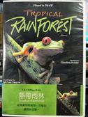 影音專賣店-P08-235-正版DVD-電影【熱帶雨林】-熱帶雨林40億年來生命系統的發展