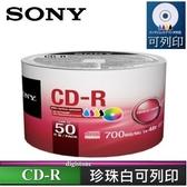 【免運費】SONY 空白光碟片 CD-R 700MB 白金片 空白光碟片 3760dpi 珍珠白滿版可噴墨光碟片X50PCS